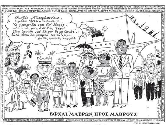 Σκίτσο του Μποστ από τη δεκαετία του 50 με θέμα την έλευση εγχρώμων Αιγυπτίων στην Ελλάδα
