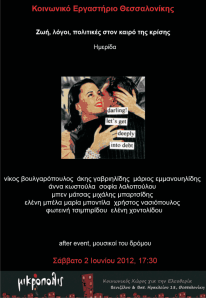 ergastiri_krisi_book Cover