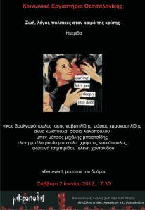 ergastiri_krisi_book Cover