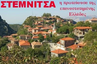 Στεμνίτσα.