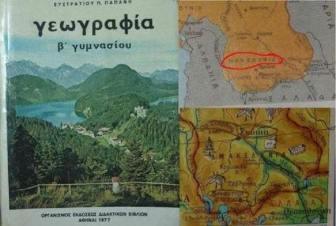 γεωγραφία 1977