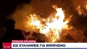 Φωτιά στη Μόρια: Σε βίντεο ο εμπρησμός της δομής | ΣΚΑΪ